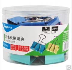 广博(GuangBo)24只装彩色长尾夹子41mm燕尾夹长尾票夹PJTC009 货号100.ZD801