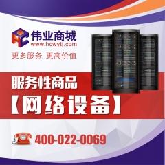 网络设备台账整理(货号100.zh4) 20个节点以下