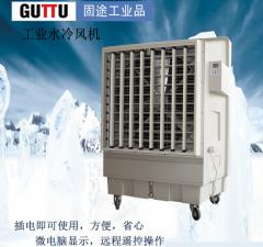 固涂 C-18 工业冷气机水冷风机 货号100.S763