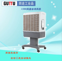 固途  GT-15 办公室用冷风机  货号100.S764