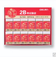 得力(deli)7550 连中三元系列学生考试橡皮擦 36个装 白色 45*25*12mm/块 货号100.ZD842