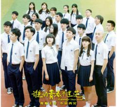 中学 学生校服班服  运动服  套装  货号100.L380 S   男士短衬+深蓝裤子