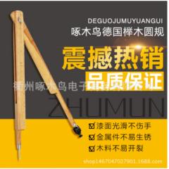 大号教学教师演示用实木绘图工具木质圆规直销可定制批发 货号100.ZD846 原木色 53*2.3(cm)