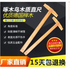 榉木木质丁字尺子设计绘图切割T型尺子直销批发 货号100.ZD847 原木色 80cm