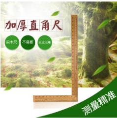 啄木鸟教学大号演示用等边三角木尺绘图三角板可定制批发 货号100.ZD850 原木色 62cm