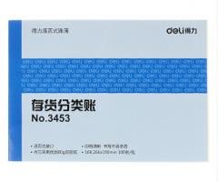 得力(deli) 3453存货分类账-100页-16K(本) 货号100.C704