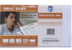 西玛(SIMAA) 激光80克空白凭证(发票版)241*139.7mm 适用于各类软件打印/2000份/箱 货号100.C709