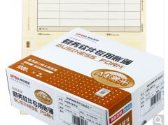 用友(UFIDA)A4激光金额记账凭证KPJ101 凭证打印纸 用友软件电脑凭证打印纸/210*127mm 2000份/箱 货号100.C710