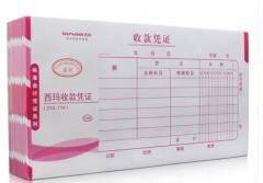 西玛(SIMAA) SS011110 西玛收款凭证(210-114) 手写记账凭证 10本/包 货号100.C711