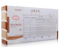 西玛(SIMAA) SS011410 西玛手写金额记账凭证(210-114mm) 手写记账凭证 50页×10本/包 货号100.C714