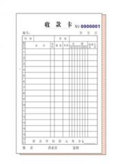 32开收款卡 直式单联二联多栏式收款卡 销货清单 单据收款卡 货号100.C717 851-32开单联收款卡