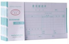 西玛(SIMAA) 财务单据 费用报销单 尺寸210*114mm 50页/本×10本/包 货号100.C718