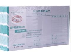 西玛(SIMAA) 财务单据 原始单据粘贴单 尺寸210*114mm 50页/本×10本/包 货号100.C719