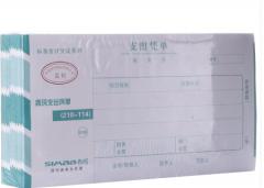西玛(SIMAA) 支出凭单SS030708 210*114mm(通用版) 10本/包 货号100.C720