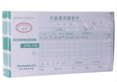 西玛(SIMAA) 差旅费用报销单 210*114mm 10本/包 50页/本 货号100.C721