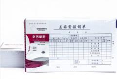 西玛SIMAA 财务单据 差旅费报销单210*120mm 21*12cm 50页/本 10本装  货号100.C723