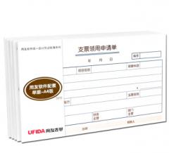 用友表单S0345支票领用申请单 支票领用申请单 支票审批单 领款单5本/包  货号100.C724