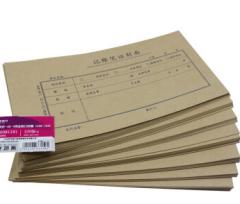 西玛210*120空白凭证纸 手写报销单据 费用报销单 配套封面(SZ600811B1) 凭证封面225*122 100张/包  货号100.C726
