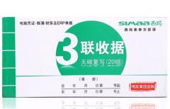 西玛(SIMAA) SS073301 无碳复写三联收据(48开)收款收据 175*87mm 10本装  货号100.C727