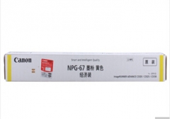 佳能 复印机墨粉 NPG-67 经济装(黄色)货号100.N87