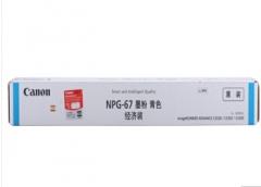佳能 复印机墨粉 NPG-67 经济装(青色)货号100.N88