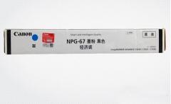 佳能 复印机墨粉 NPG-67 经济装(黑色)货号100.N88