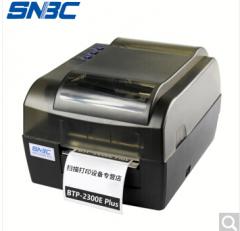 新北洋BTP-2300E/2200E/2100E PLUS条码标签打印机 BTP-2100E PLUS 货号100.ZD892 2100E PLUS