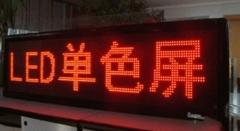 万豪 P4.75室内单红表贴显示屏 6.17m(宽)*0.546m(高) 货号100.S1149