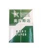 奥菲斯达A4 70g纸 货号100.SDX1157
