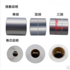 PET亚银标签纸 2.3*7cm(定制20卷起送)货号100.X899