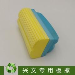 兴文水溶笔专用板擦(20个起送)货号100.T1