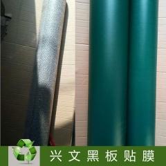 兴文黑板贴膜1.2m*4m(包含施工)JX.027