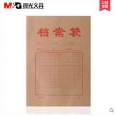 现货次日达 晨光A4牛皮纸档案袋APYRA60900(20个装)  货号100.CF96 APYRA609