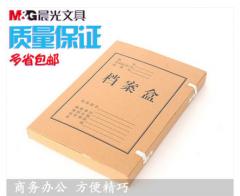 现货次日达  晨光A4牛皮纸档案盒(5CM)APYRD61300 (10个装)  货号100.CF97