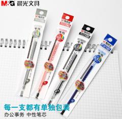 现货次日达 晨光中性替芯MG6102 0.5 AGR67005 货号100.D16 墨蓝