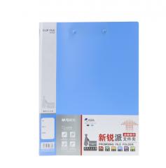 现货次日达 晨光A4新锐长押+板夹文件夹蓝ADM95089 货号100.XY87 1个
