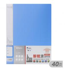 现货次日达 晨光40页新锐派资料册蓝ADM95097 货号100.XY91