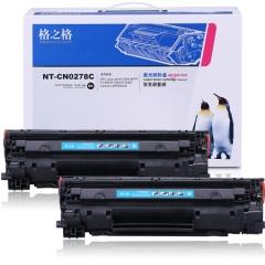 格之格NT-CN0278C双支装适用HP P1606/P1560/P1566/M1536MFP佳能 LBP6200D