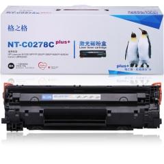 格之格硒鼓NT-C0278Cplus+适用惠普P1606 P1560 P1566粉盒 佳能LBP6200D