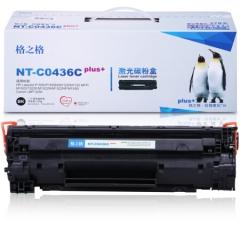 格之格NT-C0436Cplus+ 硒鼓适用HP P1505/P1505n / M1120/M1522n