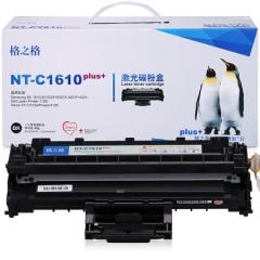 格之格NT-C1610plus+ 硒鼓适用三星1610 2010 2510/Xerox3117 3124