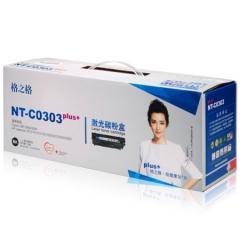 格之格硒鼓NT-C0303plus+适用佳能CanonLBP-2900/3000   打印机粉盒货号100.HYB4