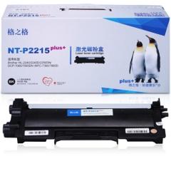 格之格NT-P2215plus+ 墨粉盒适用兄弟HL-2240 2240D 2250DN DCP-7060 7065DN