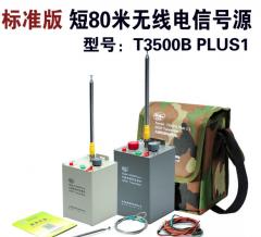 拓普雷新款T3500B Plus11 3.5MHz短80米波段无线电测向信号源电台  货号100.XY106