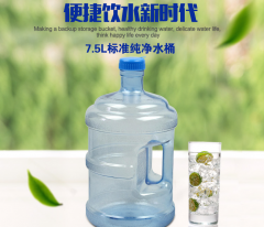 食品级PC 7.5L纯净水桶 2加仑饮水机螺旋盖  货号100.H195