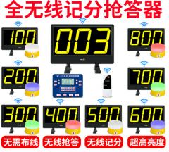 无线4组知识竞赛计分抢答器记分抢答器  货号100.H196