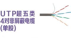 一舟 UTP超五类4对非屏蔽电缆(单股) D135-BL 货号100.XY144