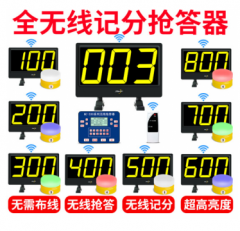 无线10组知识竞赛计分抢答器记分抢答器 货号100.Y2