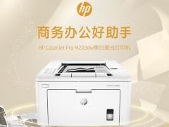 (hp)惠普M203DW 黑白激光打印机自动双面无线打印机家用办公WIFI打印  货号100.X927