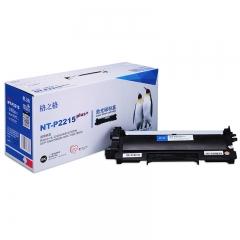 格之格NT-P2215plus+ 墨粉盒适用兄弟HL-2240 2240D 2250DN 货号100.HYB2